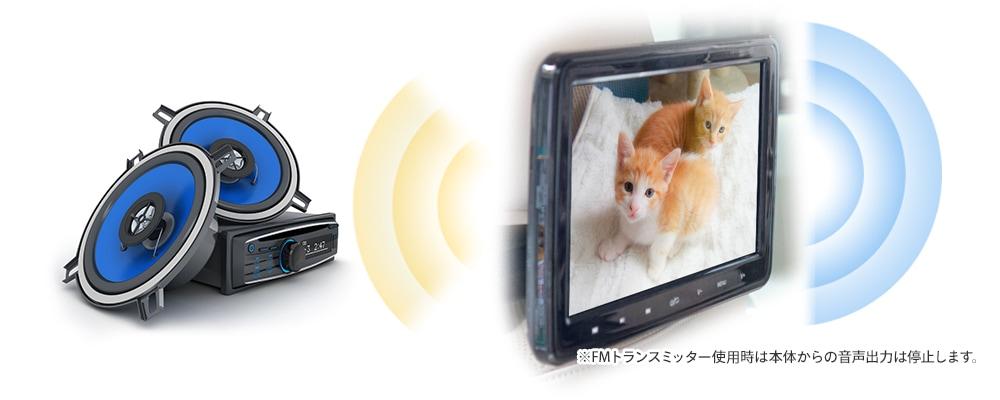 ※FMトランスミッター使用時は本体からの音声出力は停止します。