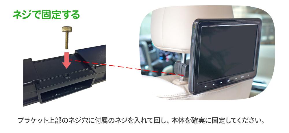 ネジで固定する プラケット上部のネジ穴に付属のネジを入れて回し、本体を確実に固定してください。