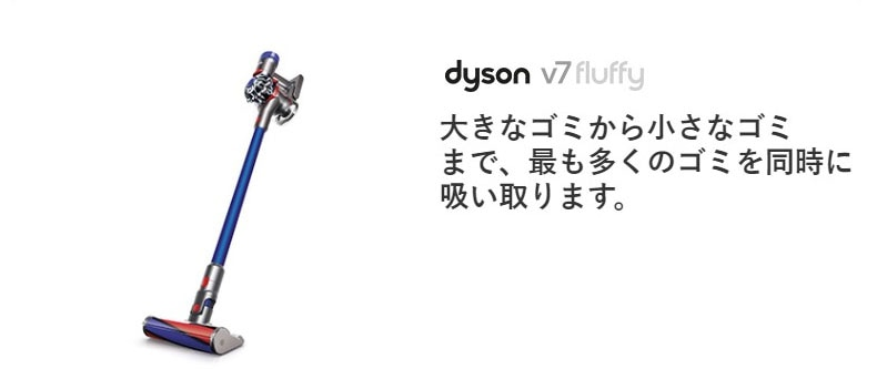 dyson v7 fluffy 大きなゴミから小さなゴミまで、最も多くのゴミを同時に吸い取ります。