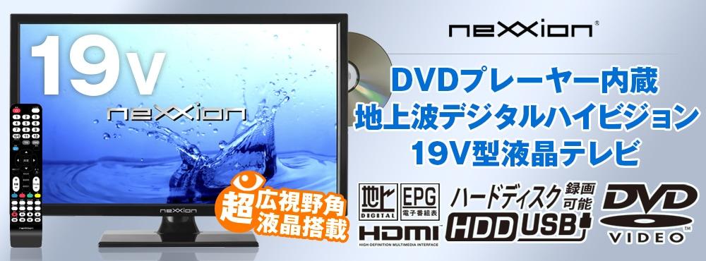 FT-A1961DB DVDプレーヤー内蔵地上波デジタルハイビジョン19V型液晶テレビ