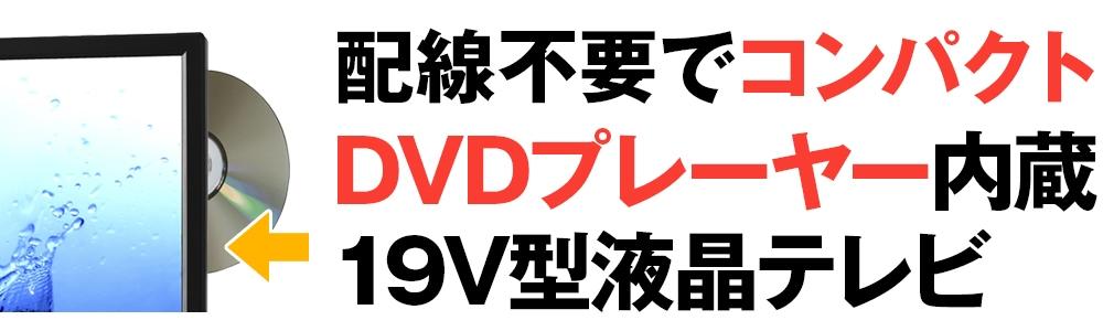 配線不要でコンパクトDVDプレーヤー内蔵19V型液晶テレビ
