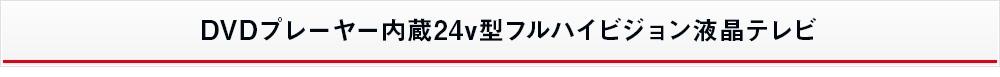 DVDプライヤー内蔵