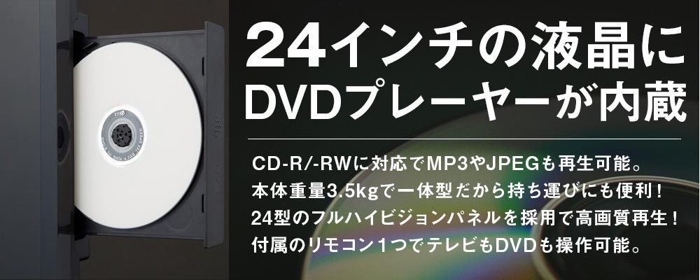 24インチの大画面にDVDプライヤーが内蔵