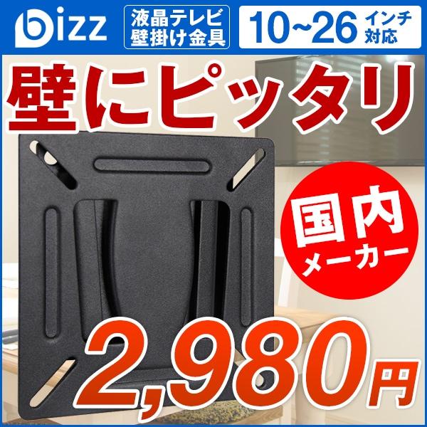 10-26インチ対応液晶テレビ用壁掛け金具 XD2364
