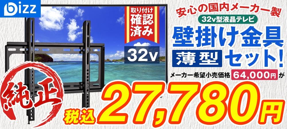 bizz 32V型 1波デジタルハイビジョン液晶テレビ(外付けHDD録画対応) HB-3211HD 【壁掛け金具XD2361】セット HB-3211HD-SET1