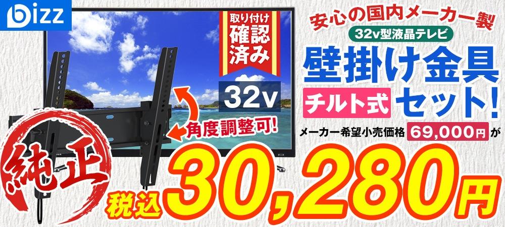 bizz 32V型 1波デジタルハイビジョン液晶テレビ(外付けHDD録画対応) HB-3211HD 【壁掛け金具XD2267-M】セット HB-3211HD-SET2