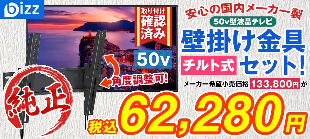 bizz 50V型 3波デジタルハイビジョン液晶テレビ(外付けHDD録画対応) HB-5031HD 【壁掛け金具XD2267-M】セット HB-5031HD-SET2