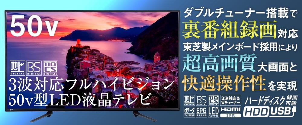 ダブルチューナー搭載で裏番組録画対応東芝製メインボード採用により超高画質大画面と快適操作性を実現