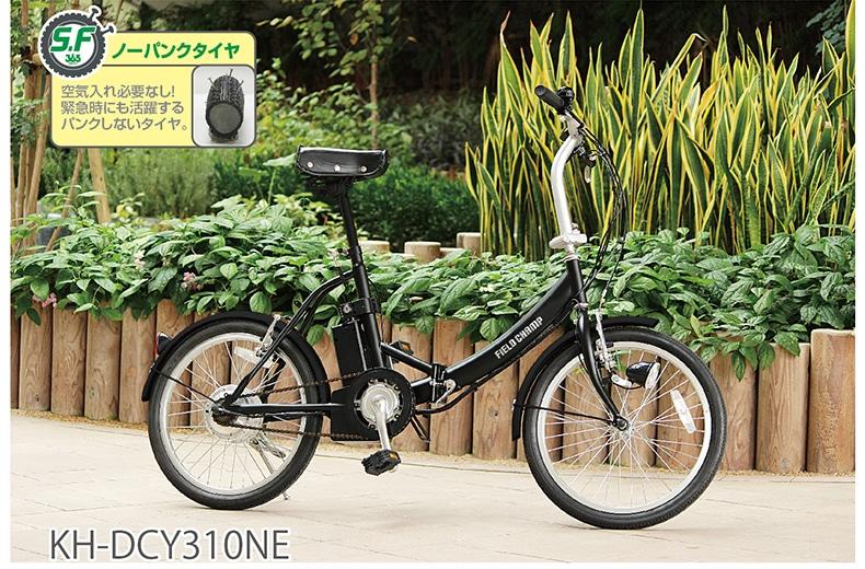 KH-DCY310-NE 20インチノーパンク電動アシスト折畳み自転車