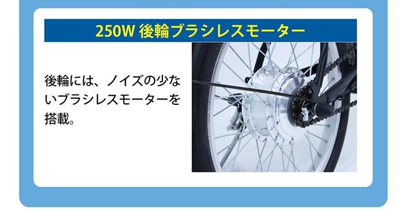 KH-DCY310-NE 250W後輪ブラシレスモーター