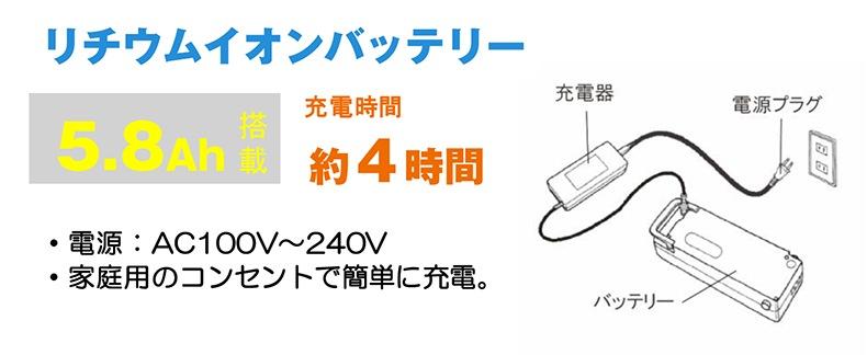 アシらくチャーリー用リチウムイオンバッテリー MG-BATTERY5.8