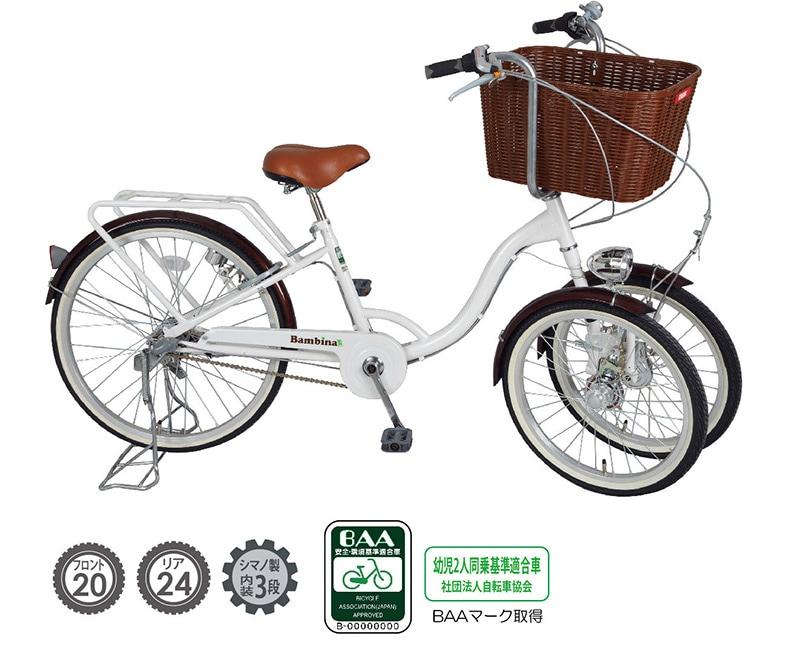 MG-CH243B チャイルドシートバスケット付き三輪自転車