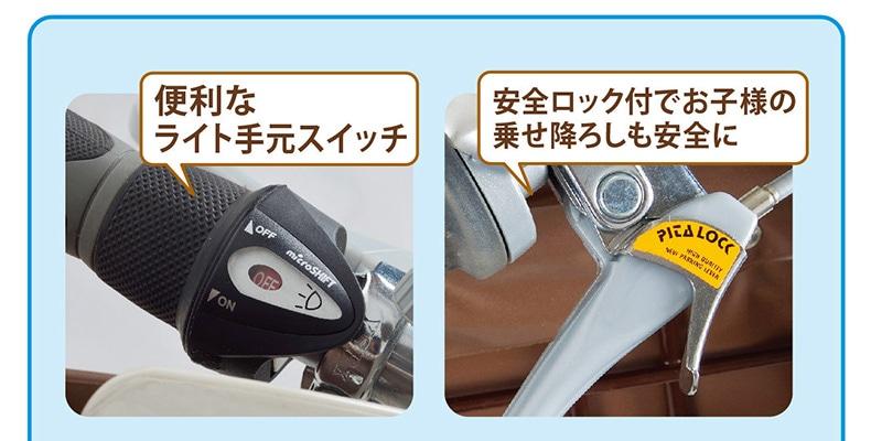 MG-CH243B 便利なライト手元スイッチ/安全ロック付でお子様の乗せ降ろし安全に