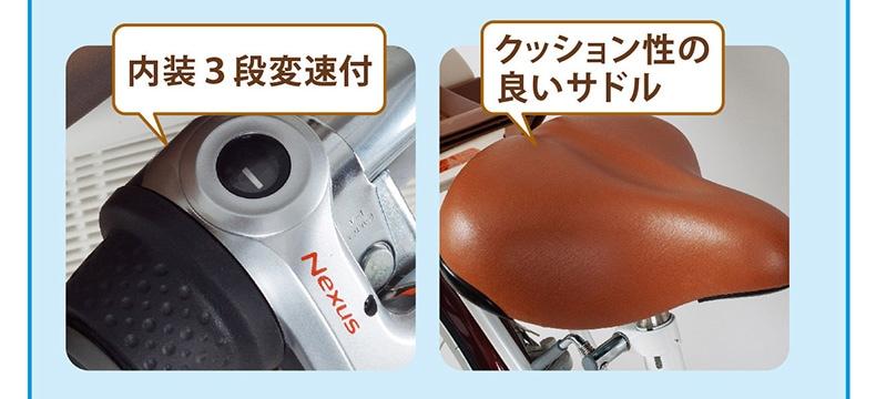 MG-CH243B 内装3段変速付/クッション性の良いサドル