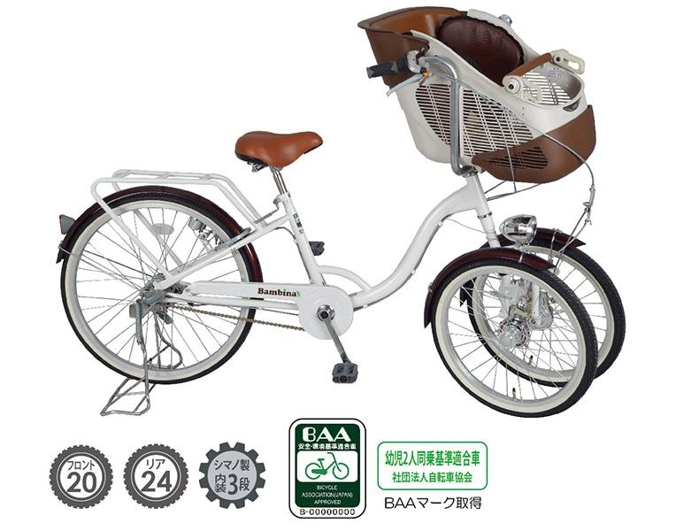 MG-CH243F フロントチャイルドシート付き三輪自転車