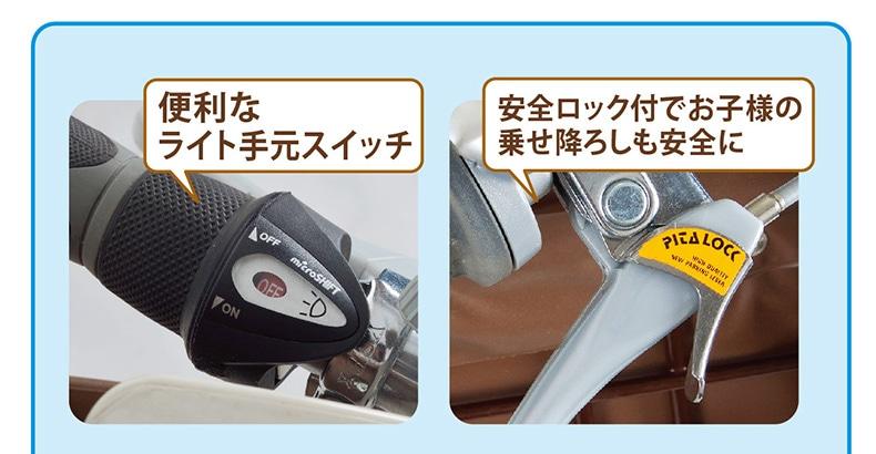 MG-CH243F 便利なライト手元スイッチ/安全ロック付でお子様の乗せ降ろし安全に