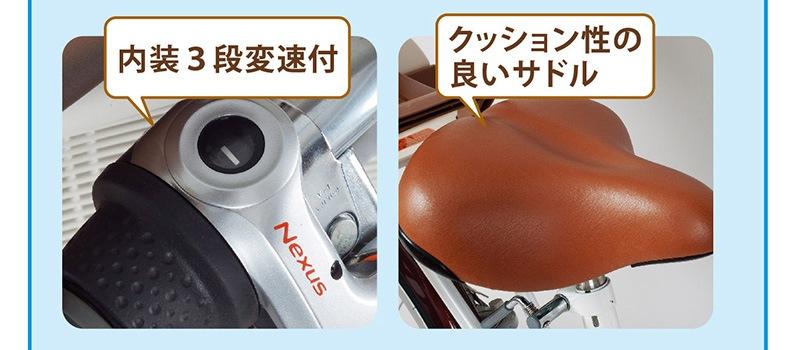 MG-CH243F 内装3段変速付/クッション性の良いサドル