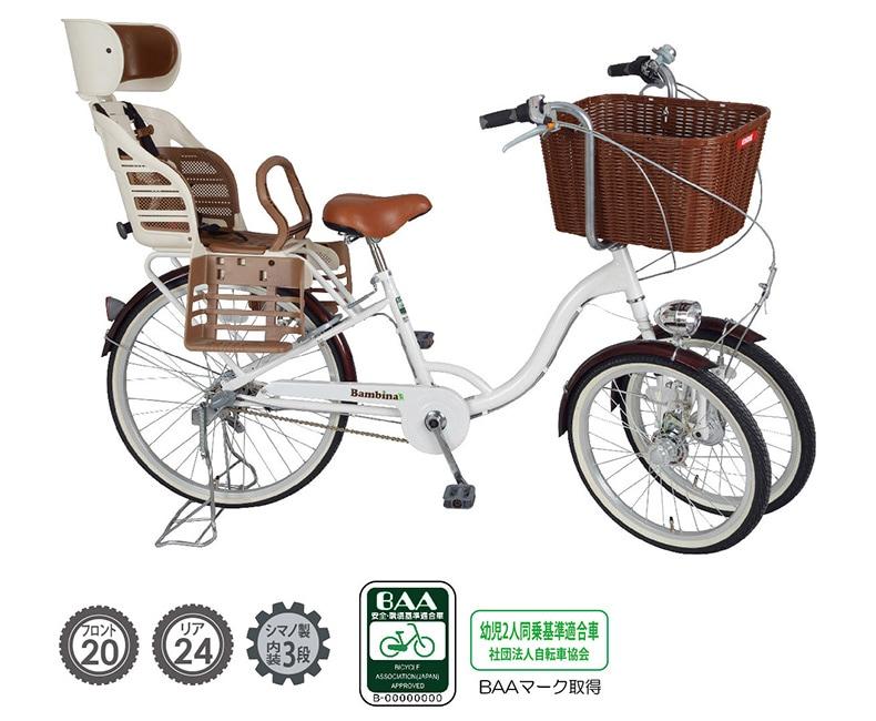 MG-CH243RB チャイルドシートバスケット付き三輪自転車