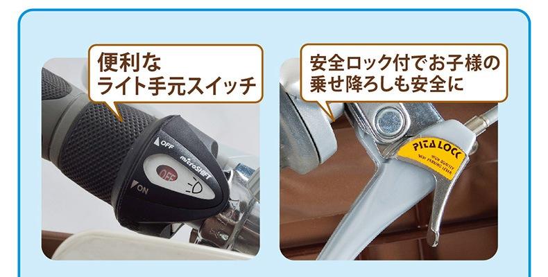 MG-CH243RB 便利なライト手元スイッチ/安全ロック付でお子様の乗せ降ろし安全に
