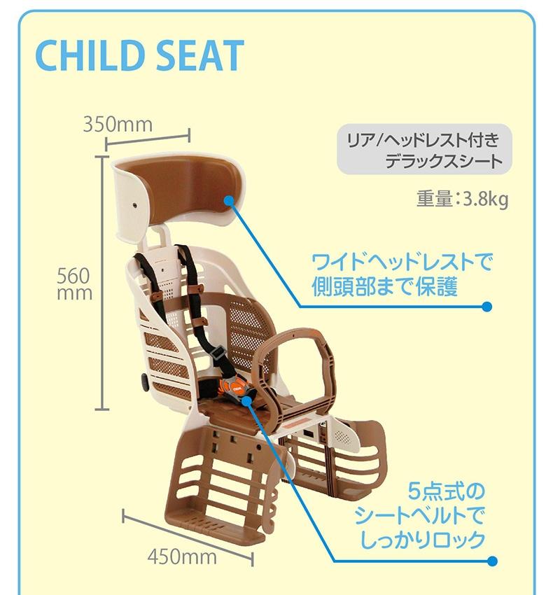 MG-CH243RB チャイルドシート リア/ヘッドレスト付きデラックスシート