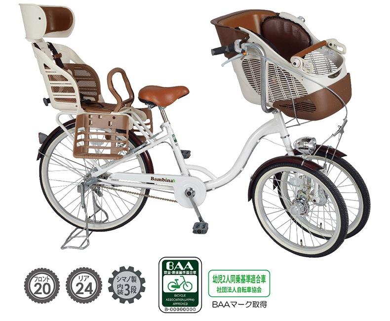 MG-CH243W チャイルドシート付 三人乗り三輪自転車