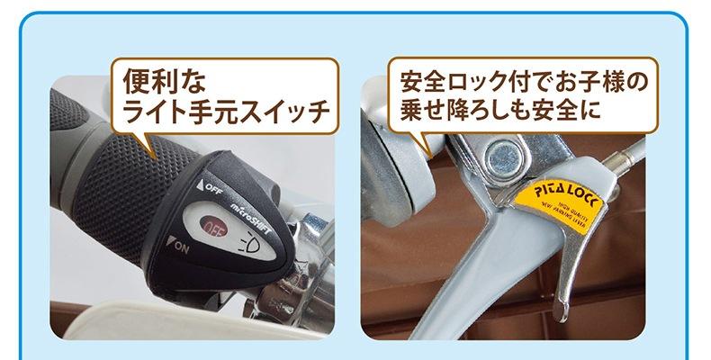 MG-CH243W 便利なライト手元スイッチ/安全ロック付でお子様の乗せ降ろし安全に