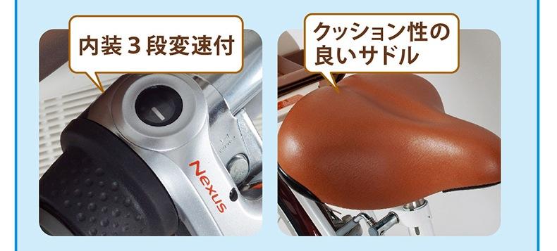 MG-CH243W 内装3段変速付/クッション性の良いサドル