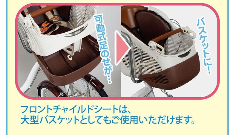 MG-CH243W フロントチャイルドシートは大型バスケットとしてもご使用いただけます
