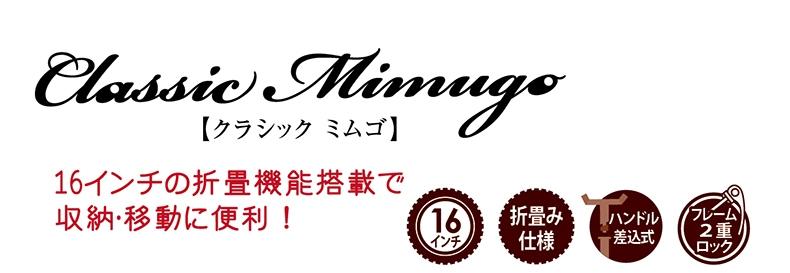 Classic Mimugo クラシックミムゴ MG-CM16