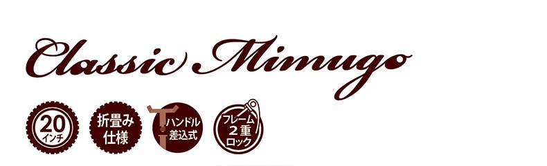 Classic Mimugo クラシックミムゴ MG-CM20E