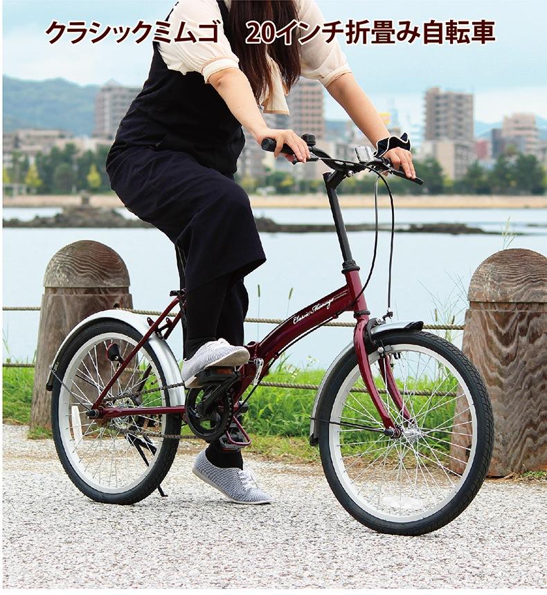 MG-CM20E クラシックミムゴ 20インチ折畳み自転車