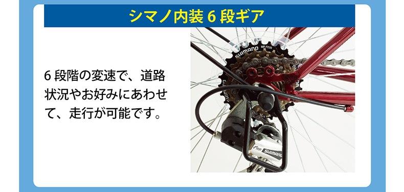 MG-CM700C シマノ内装6段ギア