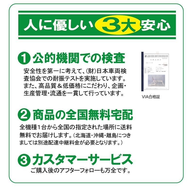 公的機関での検査、商品の全国無料宅配、カスタマーサービス