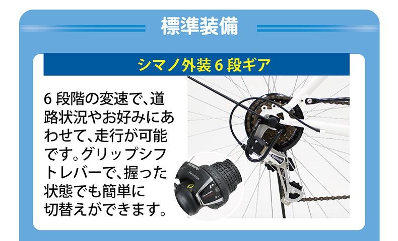 MG-CV7006F-RL シマノ外装6段ギア