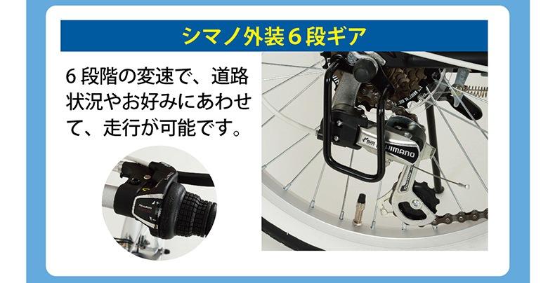 MG-FCP206 シマノ外装6段ギア