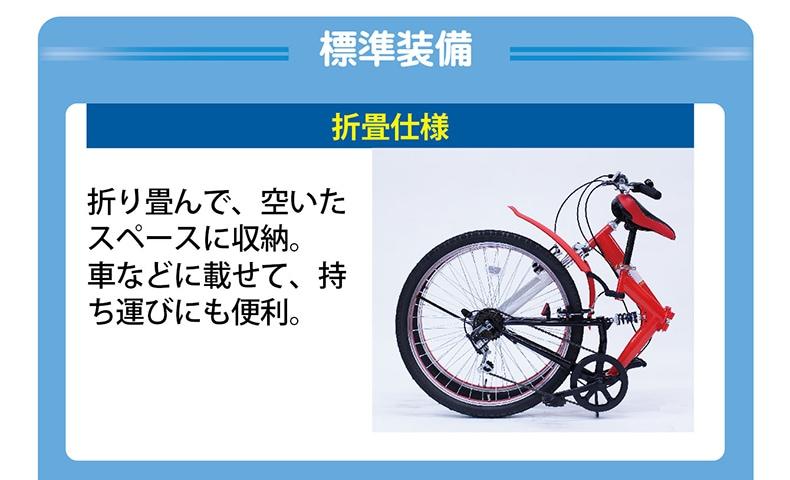 MG-FCP266E 折畳仕様