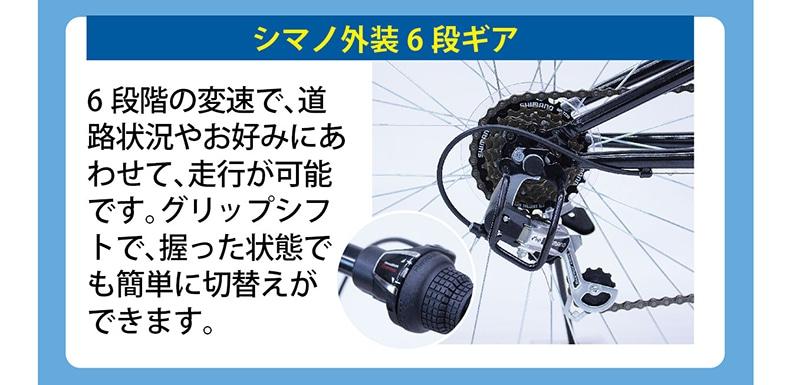 MG-FCP266E シマノ外装6段ギア