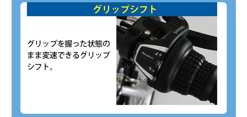 MG-G206N グリップシフト
