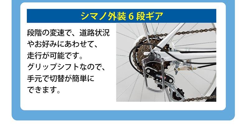 MG-G206N シマノ外装6段ギア
