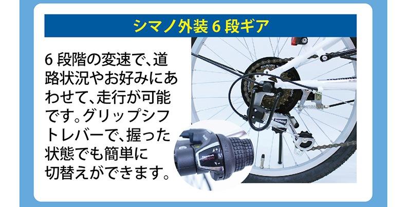 MG-HM206F-RL シマノ外装6段ギア