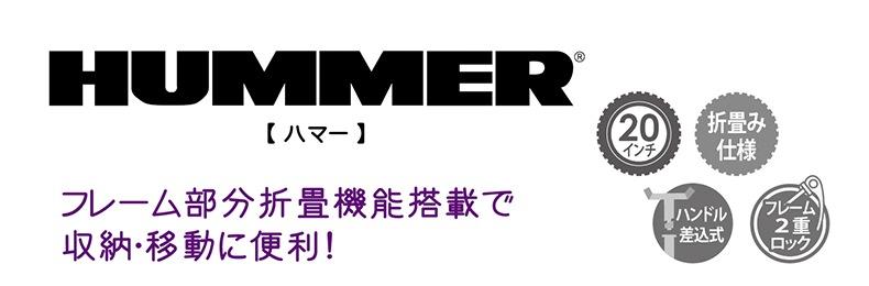 HUMMER ハマー20インチ折り畳み自転車 MG-HM20R