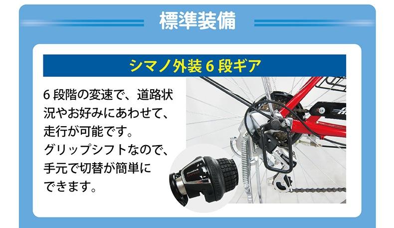 MG-TCG266NF シマノ外装6段ギア