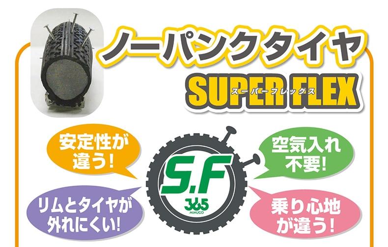 MG-TCG266NF ノーパンクタイヤ スーパーフレックス