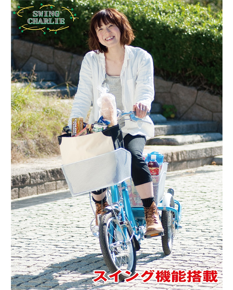 MG-TRE16SW-BL スイング機能搭載ロータイプ三輪自転車