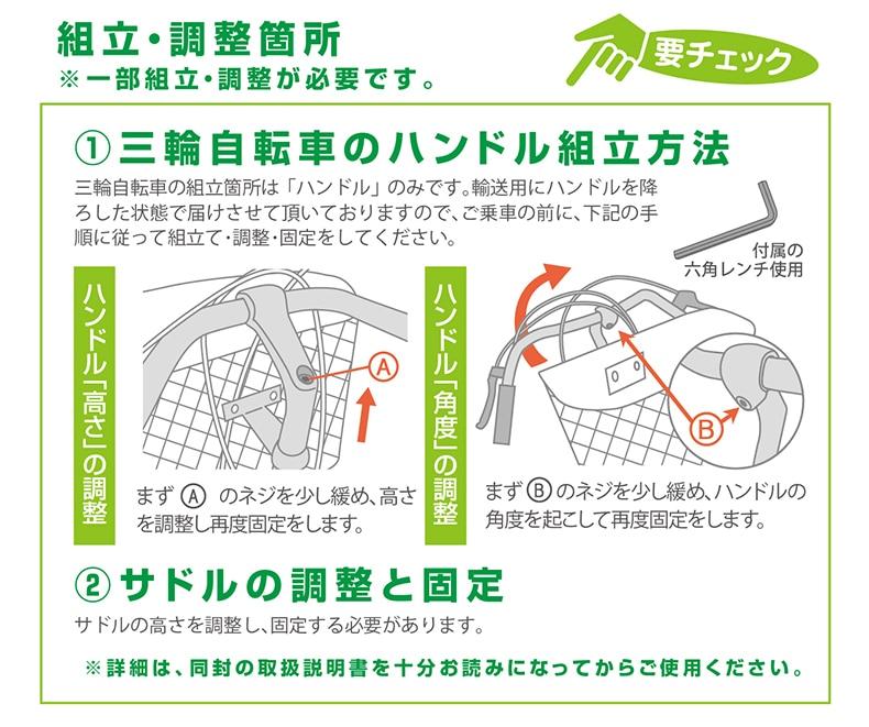 MG-TRE16SW-BL 組立・調整箇所
