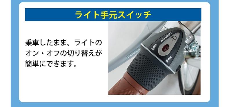 MG-TRE16SW-WH ライト手元スイッチ