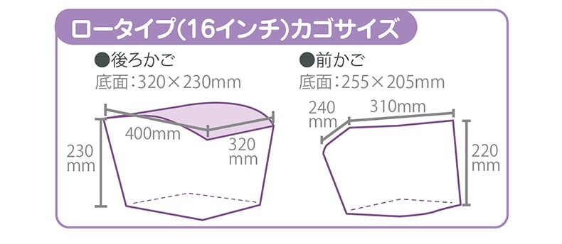 MG-TRE16SW-WH ロータイプカゴサイズ