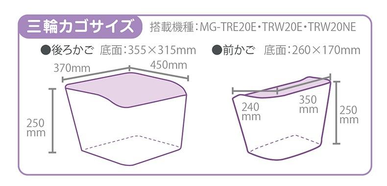 MG-TRE20E 三輪自転車カゴサイズ