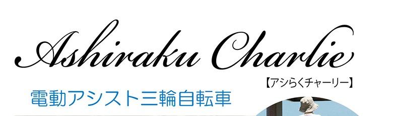 Ashiraku Charlie アシらくチャーリー 電動アシスト三輪自転車 MG-TRM20EB