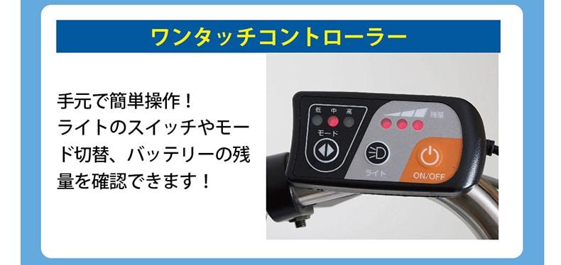 MG-TRM20EB ワンタッチコントローラー